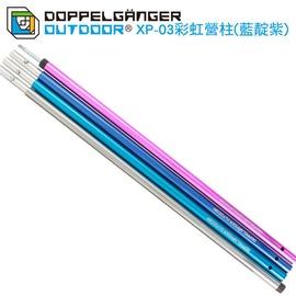 探險家戶外用品㊣XP-03 日本DOPPELGANGER營舞者 彩虹鋁合金營柱200CM (藍靛紫) 附收納袋 套接式營柱