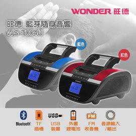 WONDER 旺德 藍芽 手提隨身音響 WS-T004U 可播放藍芽/USB/SD/MP3/FM收音機