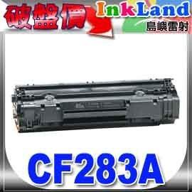 HP CF283A相容碳粉匣^(NO.83^)一支 :M127fn M125a~庫存 價~