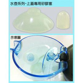水壺上蓋專用矽膠塞(組)