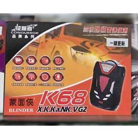 ~林森汽車 ~送一分三孔擴充座~征服者蒙面俠 k68~免 ^!^! GPS測速器 內建全頻