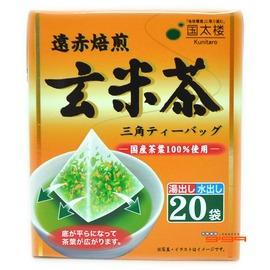 【吉嘉食品】國太樓 立體三角包玄米茶 1包50公克20入85元,日本進口,另有煎茶{4971617012389:1}