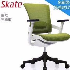 ~Skate~人體工學 網椅^(亮綠網 白框^)首創隱藏式按鈕