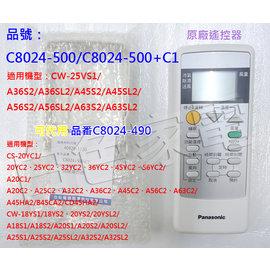 【國際牌】《PANASONIC》台灣松下◆原廠冷氣遙控器《C8024-500/可代替C8024-490》適用CS-A32C2、CS-A36C2、CS-A45C2、CS-A56C2、CS-A63C2