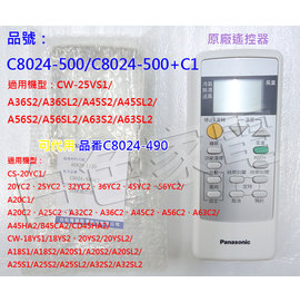 【國際牌】《PANASONIC》台灣松下◆原廠冷氣遙控器《C8024-500/可代替C8024-490》適用CW-A25S1/CW-A25S2/CW-A25SL2/CW-A32S2/CW-A32SL2