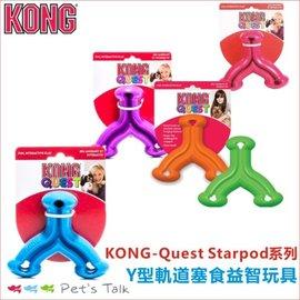 Pet s Talk^~美國KONG~Quest Starpod系列 Y型軌道塞食益智玩具