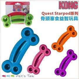 Pet s Talk^~美國KONG~Quest Starpod系列 骨頭軌道塞食益智玩具