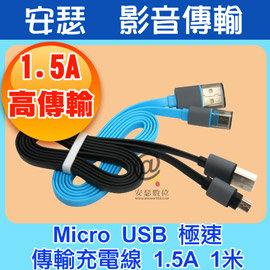 Micro USB 極速 傳輸 充電線 1.5A 1米 Android 另 mio 508 538 588 638 688D M550 M500 C320 C330 C335