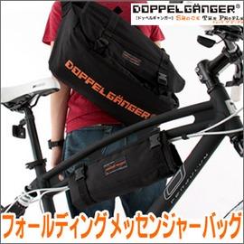 探險家露營帳篷㊣DA016-B 日本DOPPELGANGER 折疊式郵差包25L 單車背包自行車包 MTB/BMX/小折/淑女車