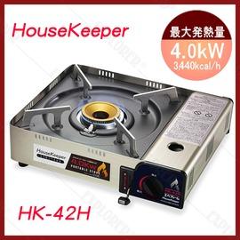 探險家戶外用品㊣HK-42H 日本製HouseKeeper 頂級防風卡式瓦斯爐4.0KW 卡式爐 單口爐  (非 岩谷Iwatani 4.1KW