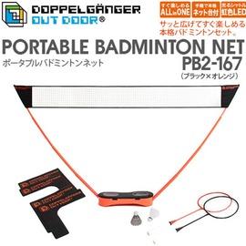探險家戶外用品㊣PB2-167 日本DOPPELGANGER 行動羽球場組合(黑橘) 戶外羽球網附拍子LED羽球親子露營必備
