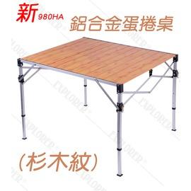 探險家戶外用品㊣TAB-980HA 鋁合金蛋捲桌輕巧桌 (杉木紋) 98*86CM (三段調高低附收納袋)台灣製 DJ7118特仕版980H
