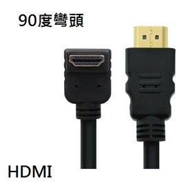 [DHO-01-00004] (90度彎頭) 高清HDMI 公轉公 1.4版 可支援3D電視/藍光機 訊號線/轉接線/傳輸線  (1米) 黑