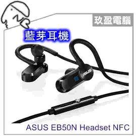 【一觸即配】ASUS EB50N Headset NFC 藍芽耳機  (黑)  免運費