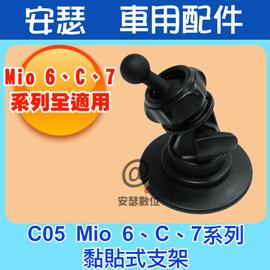C05 MIO 6系列 豪華型 黏貼式支架 另 MIO 508 538 588 638 658 WIFI R30 688D C320 C330 C335