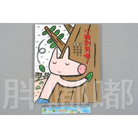 胖嘟嘟 ~小魯~VX~APW020 小豬別哭啦!~小魯繪本世界~ 210
