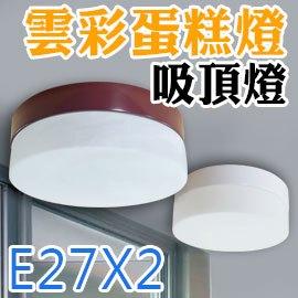 T5 雲彩紋 蛋糕燈 E27 二燈 小吸頂燈 需另購光源 咖啡 白色 銀色 三色  於走道