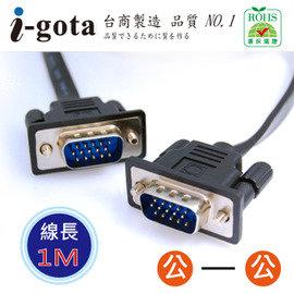 ~可 取貨~i~gota VGA ITH 1M 1米 超細扁平 螢幕線 15公公