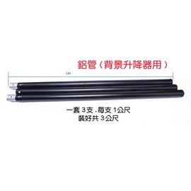 型鋁管 NG~J03151 背景升降器橫桿直徑5.1cm 單節1m 全長3m