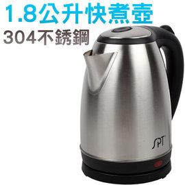尚朋堂1.8L不鏽鋼快煮壺 (304不銹鋼壺身) KT-1866 (彈跳式上蓋)