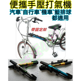 車友 ~沛紜小鋪~便攜式手壓打氣機 手壓打氣筒 汽車自行車機車都 充球類氣床氣墊也 腳踏車