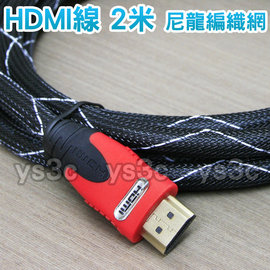 (現貨)2米/尼龍編織/HDMI線/1080p 鍍金接頭 防塵套 數位線 高速線2公尺/2M/