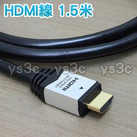 (現貨)1.5米/HDMI線/1080p 鍍金接頭 防塵套 數位線 高速線1.5公尺/1.5M/