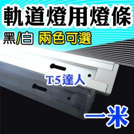 T5 軌道燈條 一米 軌道燈  可加購L型接頭 一字型接頭 T5 T8 LED MR16