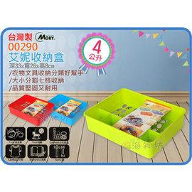 海神坊 製 MORY 00290 艾妮收納盒 抽屜整理盒 餐具盒 刀叉盒 零件盒 貼身衣物