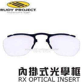 【義大利 Rudy Project】RX Optical Insert 專利Clips-on內掛式光學框.近視內飾框.近視眼鏡內框/運動眼鏡.太陽眼鏡光學內框/FR700000