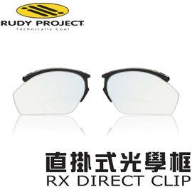 【義大利 Rudy Project】RX Direct Clip 專利Clips-on直掛式光學框.鋁直掛框.近視內飾框.近視眼鏡內框/運動眼鏡.太陽眼鏡光學內框