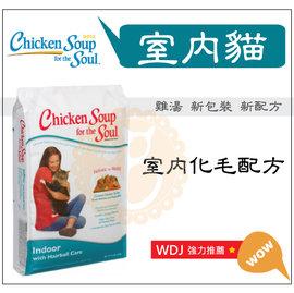 BABY貓舖 美國Chicken Soup~雞湯•室內化毛貓配方•5磅~ 960•新配方