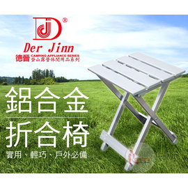 探險家戶外用品㊣DJ6729 鋁合金折合椅 休閒椅 小板凳茶几兒童椅小矮凳折凳登山露營