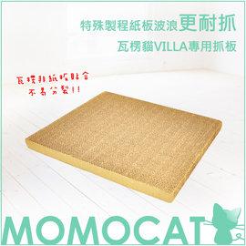 ~MOMOCAT摸摸貓~V00~瓦楞貓villa 抓板~ ─MIT 製瓦楞紙貓抓板紙板磨爪