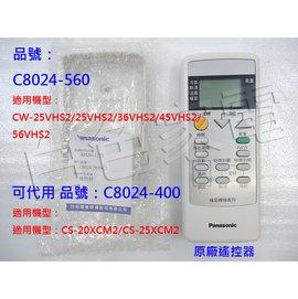 【國際牌】《PANASONIC》台灣松下◆原廠冷氣遙控器《C8024-560+C1/C8024-560/可代用 C8024-400》適用CS-20XCM2/CS-25XCM2