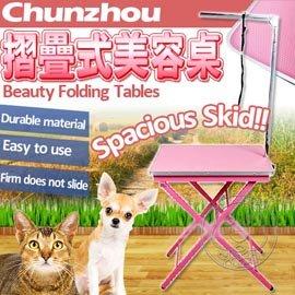方便攜帶~N~306 摺疊式寵物美容桌甜蜜粉色 ^(含吊桿^)