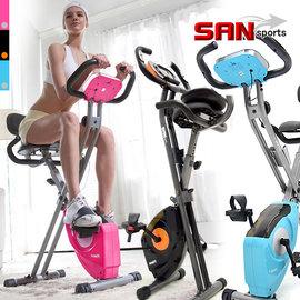 【SAN SPORTS 】超大座椅+舒適椅背飛輪式磁控健身車 C149-020 室內折疊腳踏車.摺疊美腿機.另售電動跑步機踏步機健身器材推薦
