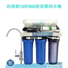 ~  ~ 公規五道RO逆滲透純水機~ 配備壓力桶、NSF 出水鵝頸龍頭及全套管材零件