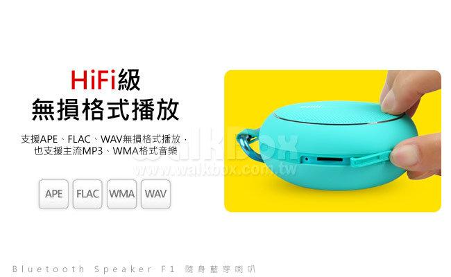 MiFa F1 繽紛馬卡龍隨身藍芽MP3喇叭 圖示介紹5