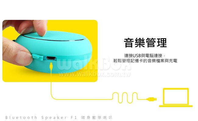 MiFa F1 繽紛馬卡龍隨身藍芽MP3喇叭 圖示介紹8