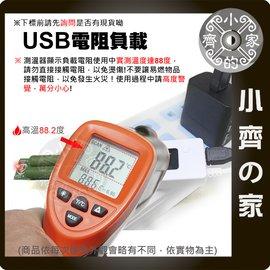 小齊的家 行動電源 移動電源 容量 測試 USB 5V 1A 2A 切換開關 負載 測試電