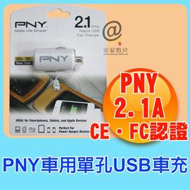 PNY 單USB車充 2.1A【白色】另 小貝殼 大嘴鳥沙包座 MIO 508 538 588 638 658 WIFI 688D C320 C330 C335