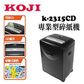 ~贈USB充電座~ KOJI K~2315CD 型碎紙機