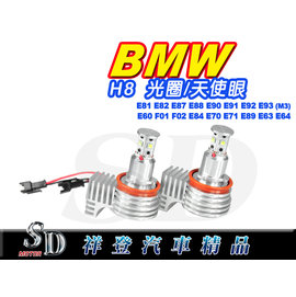 ~SD祥登汽車~6W LED光圈 天使眼 白光 FOR BMW Z4 E89 1.8 2.