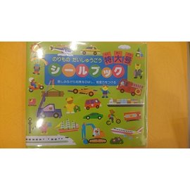 【紫貝殼】『SASSY08-1』2015年最新 日本LIEBAM 利兒寶 寶貝第一本貼紙書(款式:貼紙書-特大號  碰碰車)  單本