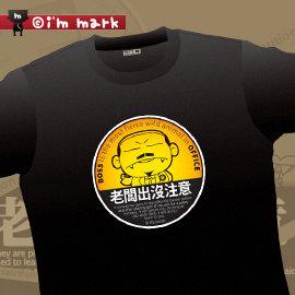 ~mark~老闆出沒注意 ^(短袖 男T 圓領~~酷黑^)