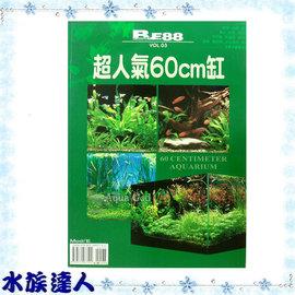 【水族達人】 【書籍】BF88《超人氣60cm缸 VOL.03 》水草缸/水草造景裝飾/造景魚缸