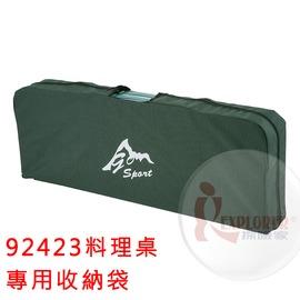 探險家戶外用品㊣ZC92423~2手提式料理桌外袋收納袋 鋁合金手提式料理桌 007箱型行