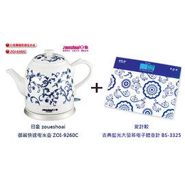 【日象】《zoueshoai》御藏快速電水壺《ZOI-9260C/ZOI9260C》+【愛計較】 古典藍光大螢幕電子體重計《BS-3325》