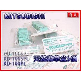 ^~~森元電機~MITSUBISHI MJ~100SPL KD~100SPL KD100P